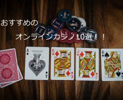 おすすめのオンラインカジノ10選